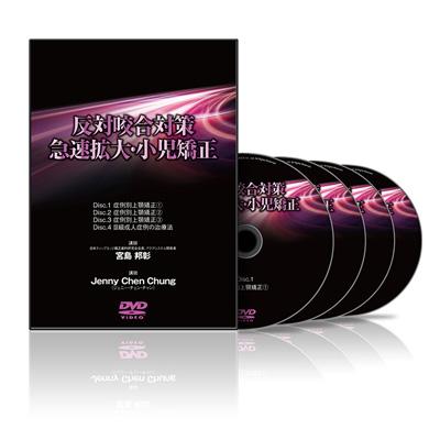 宮島PJ③_反対咬合対策 急速拡大・小児矯正-S1 購入ページのみ│医療情報研究所DVD