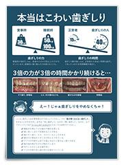 患者さんが歯ぎしりへ興味を持つポスター
