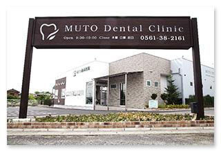 むとう歯科医院