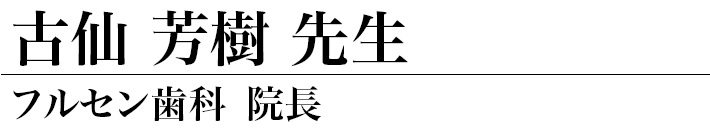 古仙芳樹先生