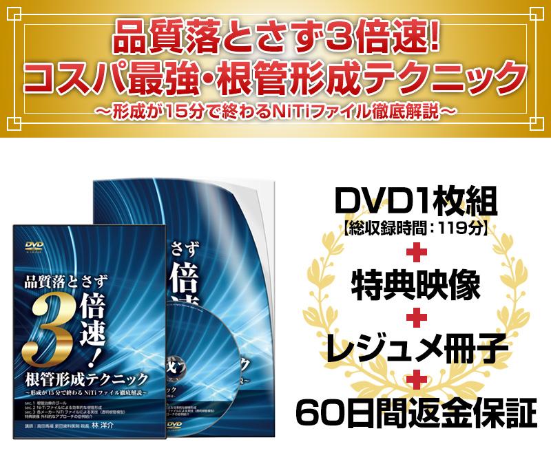 品質落とさず3倍速!根管形成テクニック~形成が15分で終わるNiTiファイル徹底解説~DVD
