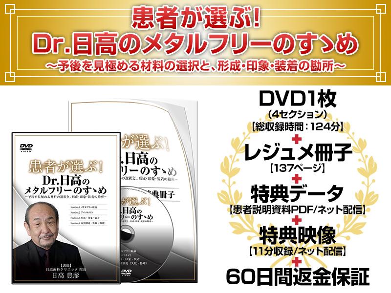 患者が選ぶ! Dr.日高のメタルフリーのすゝめ~予後を見極める材料の選択と、形成・印象・装着の勘所~DVD