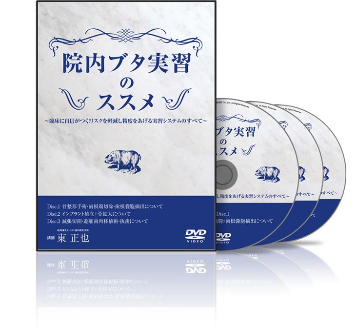 東PJ③_院内ブタ実習のススメ_リライト│医療情報研究所DVD