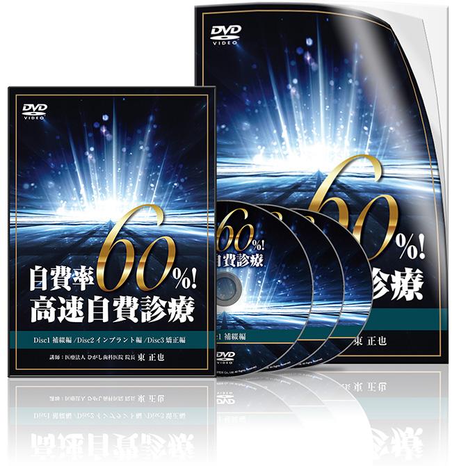 自費率60%! 高速自費診療DVD