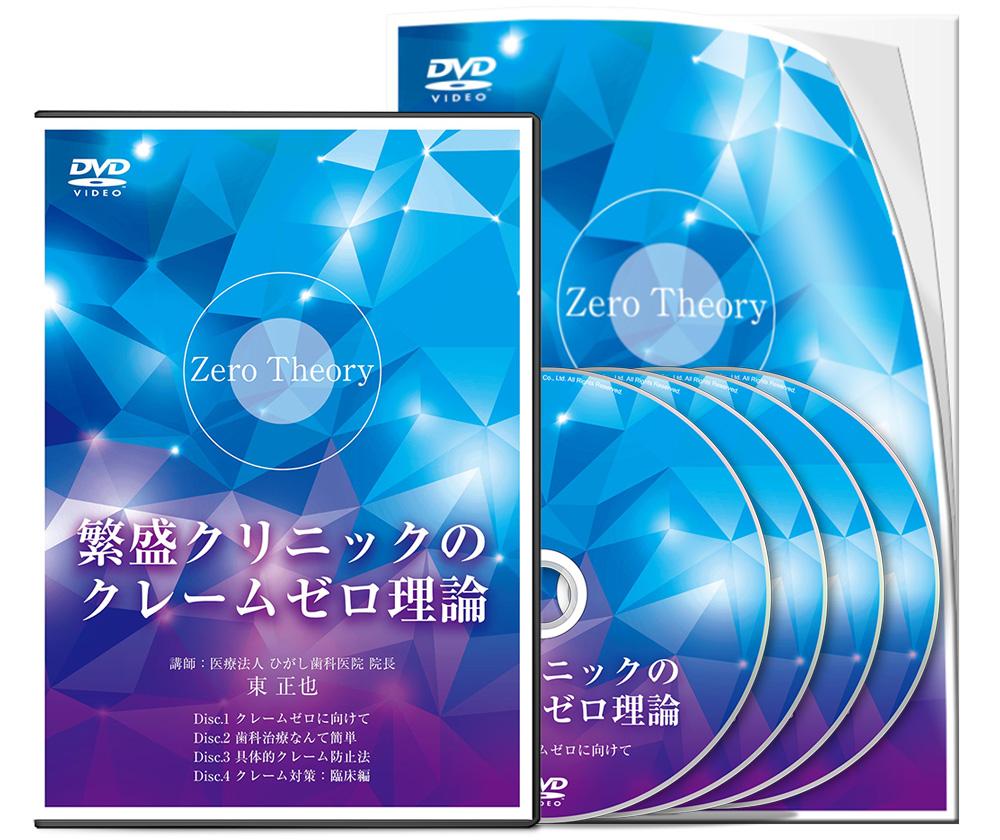東PJ_自費売上を確実にあげる!GPのための矯正治療導入法-S1│医療情報研究所DVD