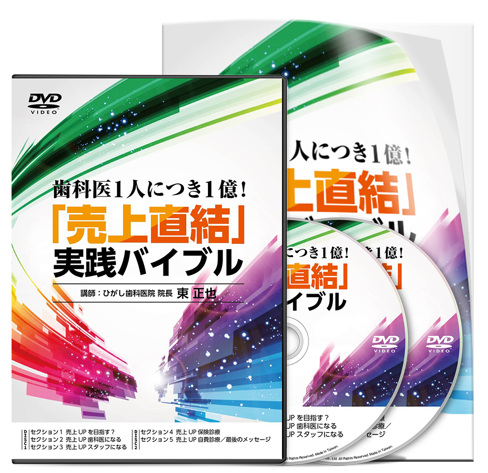 東PJ-08_歯科医1人につき1億! 「売上直結」実践バイブル-S1│医療情報研究所DVD
