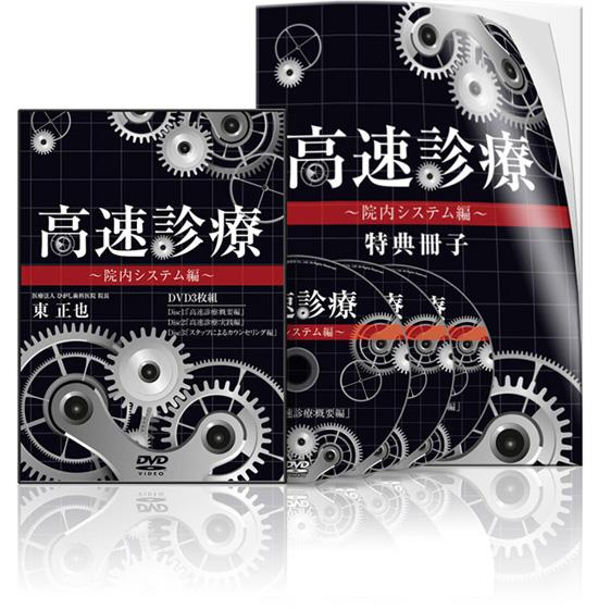 高速診療~「院内システム編」~-S2│医療情報研究所DVD