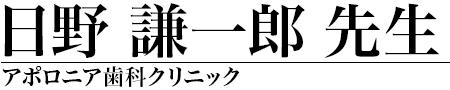 日野 謙一郎先生