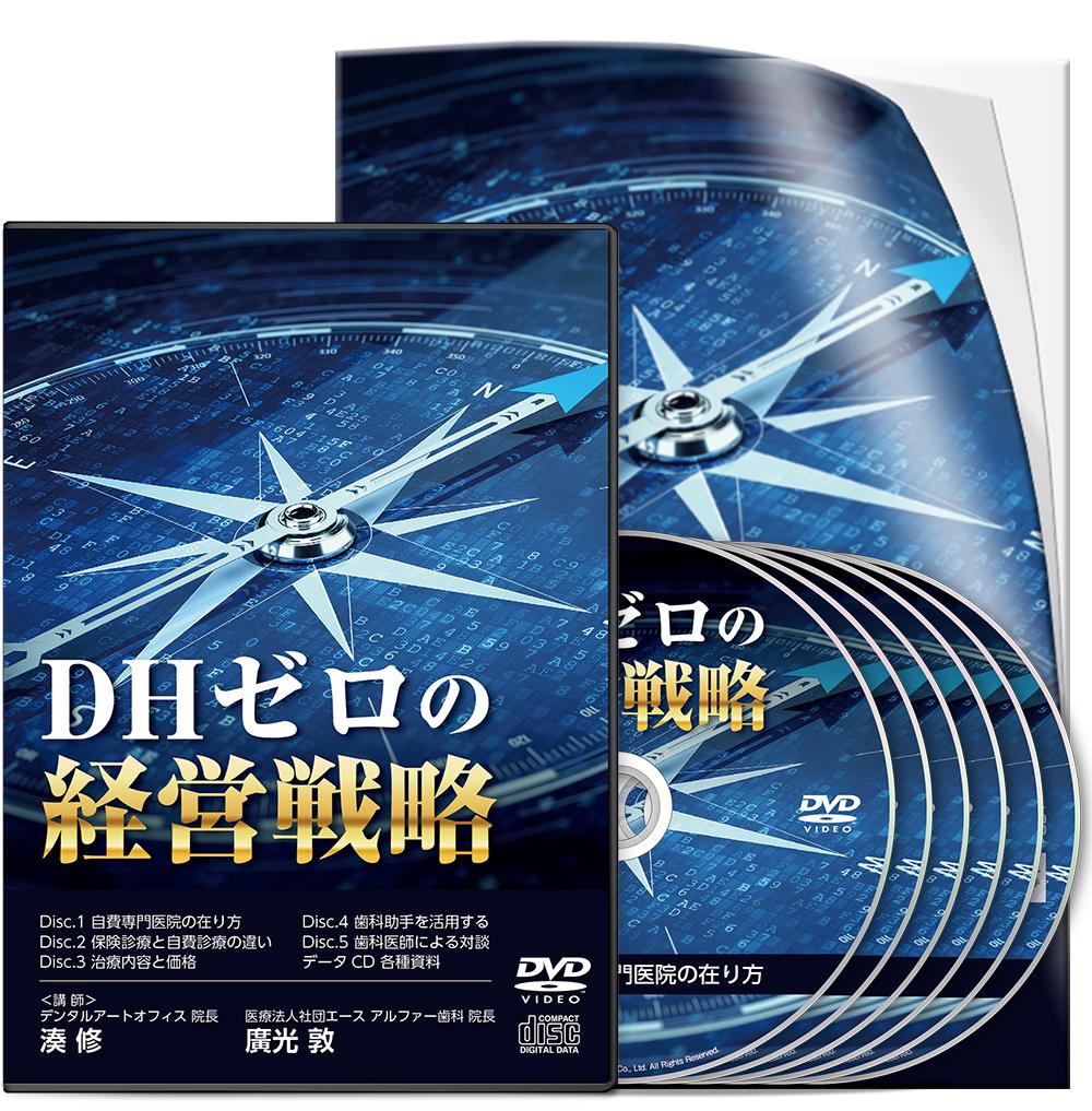 廣光・湊PJ_DHゼロの経営戦略-S1│医療情報研究所DVD