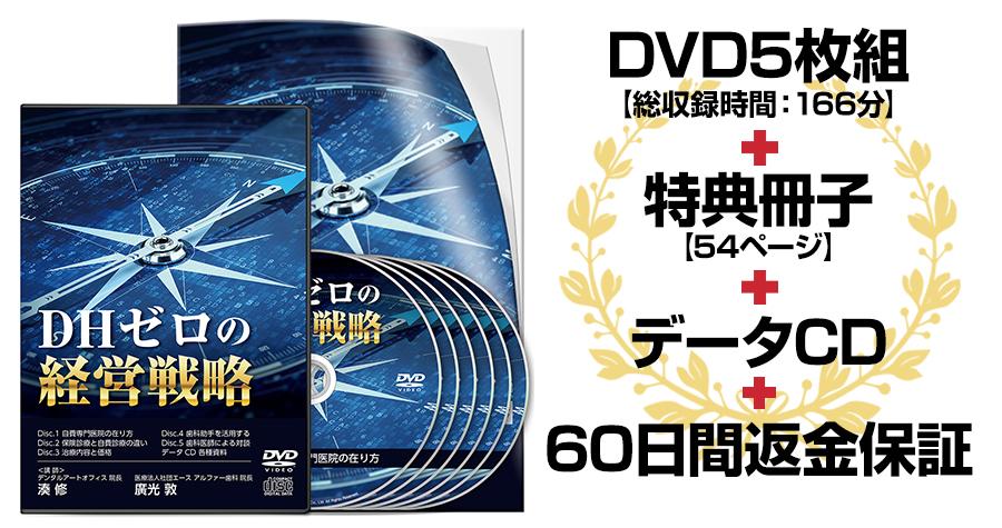 「DHゼロの経営戦略」DVD