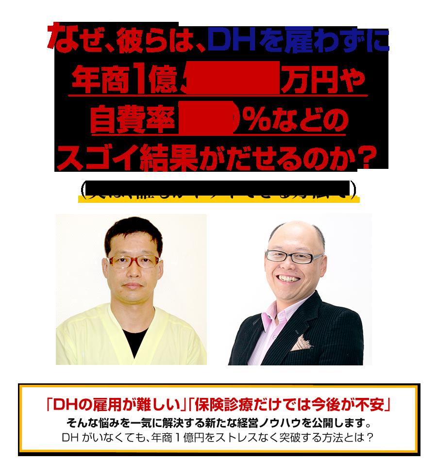 なぜ、彼らは、DHを雇わずに年商1億5000万円や自費率100%などのスゴイ結果がだせるのか?(実は、誰もがトライできる方法で)