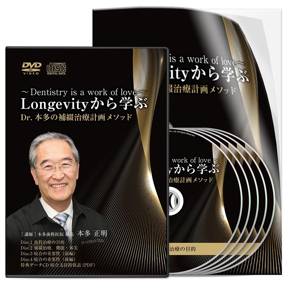 【講師用】本多PJ_~ Dentistry is a work of love ~  Longevity から学ぶ Dr.本多の補綴治療計画メソッド-S1│医療情報研究所DVD
