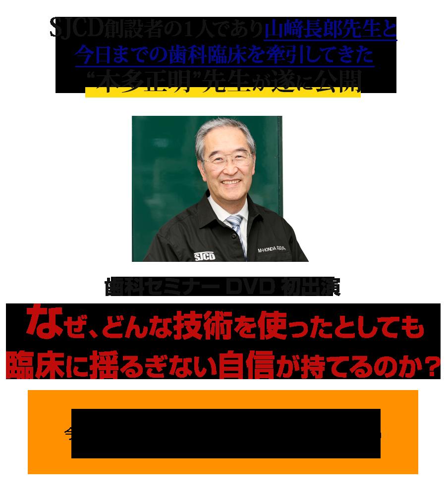 """SSJCD創設者の1人であり山﨑長郎先生と日本の歯科を牽引してきた""""本多正明""""先生が遂に公開歯科セミナーDVD初出演なぜ、どんな技術を使ったとしても臨床に揺るぎない自信が持てるのか?"""