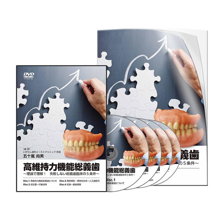 高維持力機能総義歯~理論で理解!失敗しない総義歯臨床の5条件~