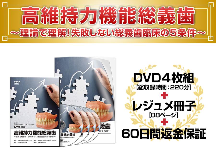 高維持力機能総義歯~理論で理解!失敗しない総義歯臨床の5条件~DVD