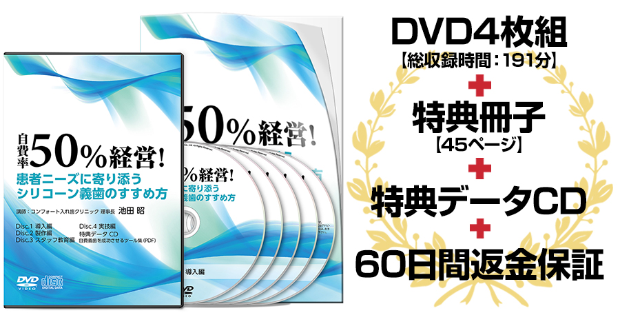 自費率50%経営!患者ニーズに寄り添うシリコーン義歯のすすめ方DVD