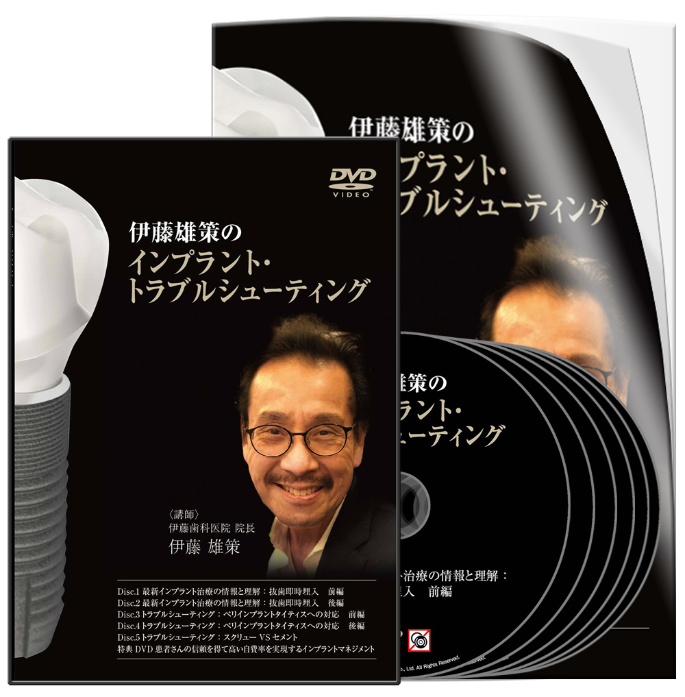 【講師用】伊藤PJ_インプラント・トラブルシューティング-S1│医療情報研究所DVD