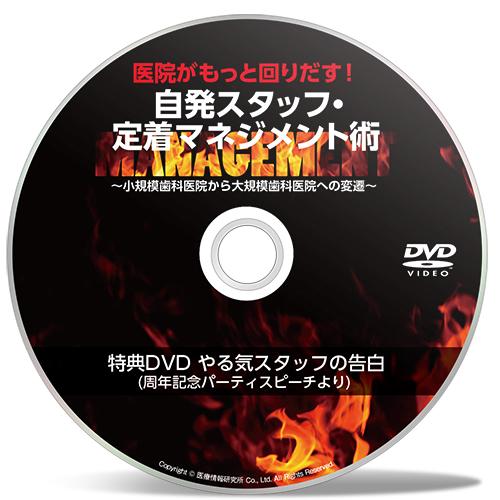 特典DVD