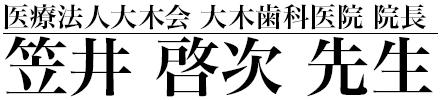 笠井啓次先生