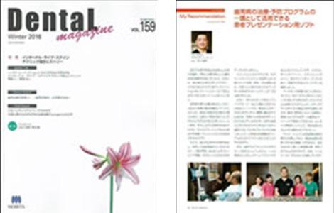 歯周病の治療・予防プログラムの一環として活用できる患者プレゼンテーション用ソフト
