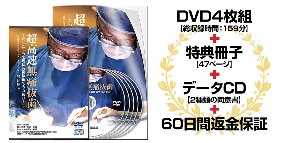 超高速無痛抜歯 ~たった5分で埋伏智歯抜歯できる秘訣~DVD