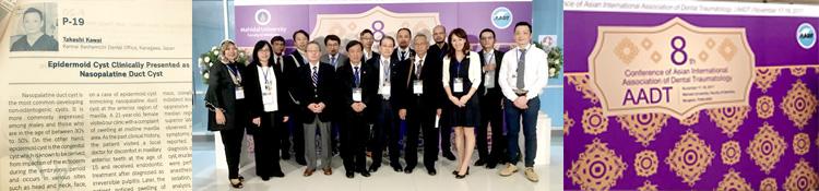 第8回アジア国際外傷歯学会