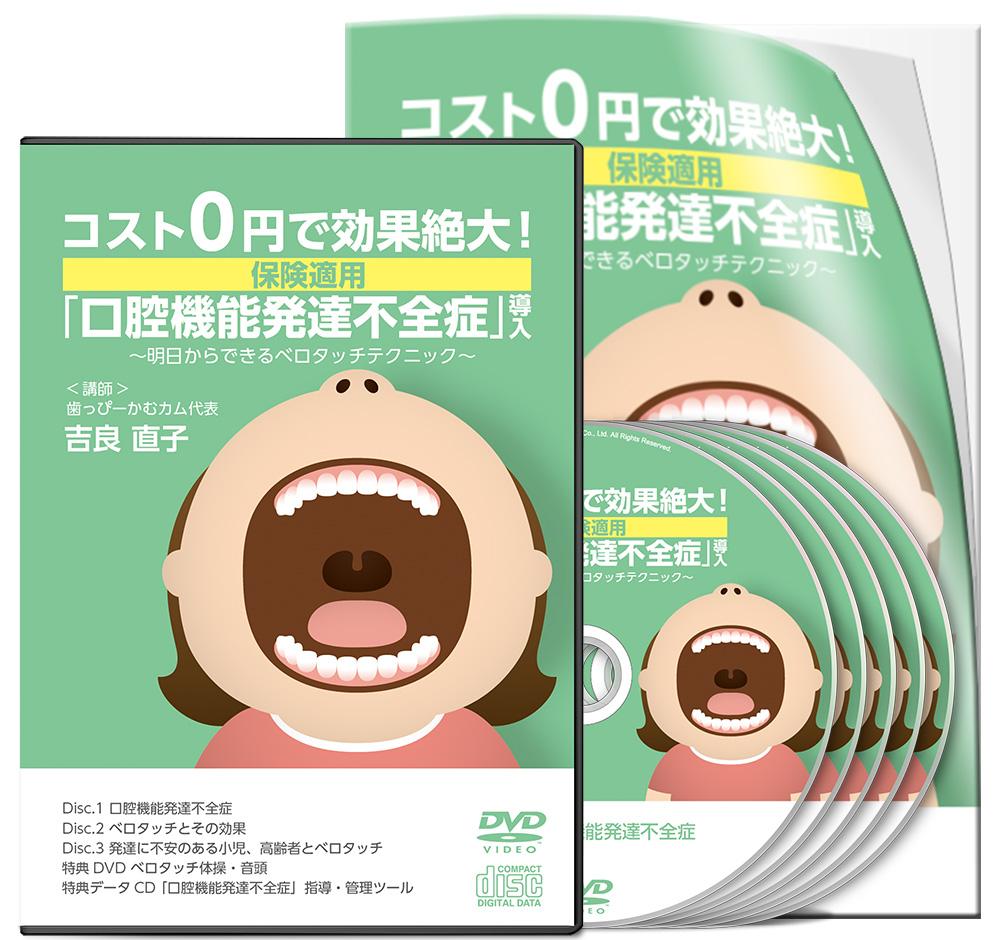 コスト0円で効果絶大! 保険適用「口腔機能発達不全症」導入 ~明日からできるベロタッチテクニック~