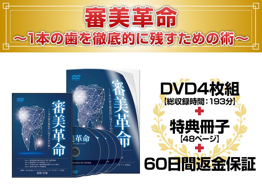 審美革命 ~1本の歯を徹底的に残すための術~DVD