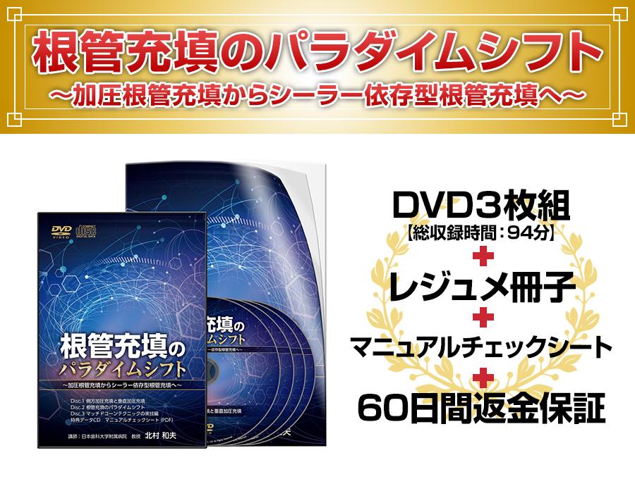 根管充填のパラダイムシフト~加圧根管充填からシーラー依存型根管充填へ~DVD