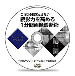 パノラマ撮影の実演映像DVD
