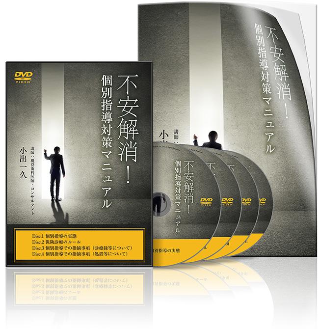 小出PJ_不安解消!個別指導対策マニュアル-S1│医療情報研究所DVD