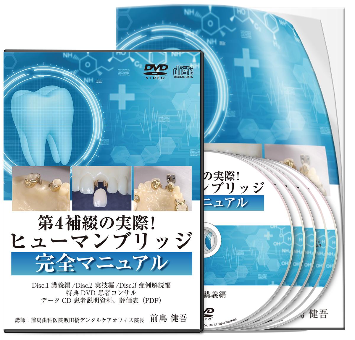 前島PJ-2_第4補綴の実際!ヒューマンブリッジ完全マニュアル-S1│医療情報研究所DVD
