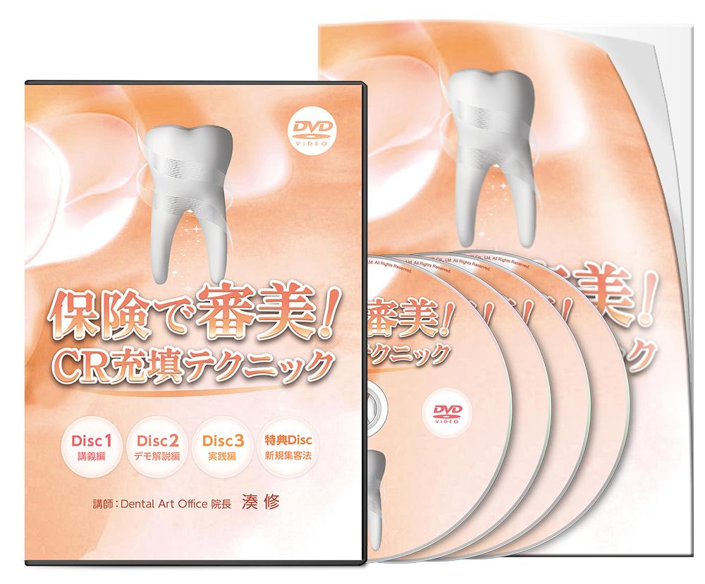 湊PJ_保険で審美! CR充填テクニック-s1│医療情報研究所DVD