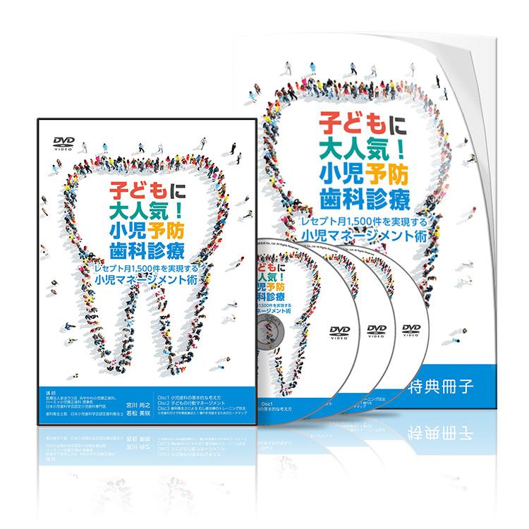 宮川PJ_子どもに大人気! 小児予防歯科診療 ~レセプト月1,500件を実現する小児マネージメント術~ S1│医療情報研究所DVD
