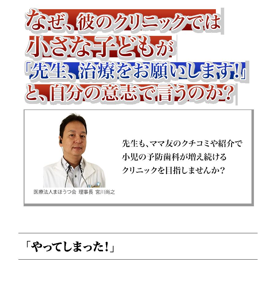 なぜ、彼のクリニックでは小さな子どもが「先生、治療をお願いします!」と、自分の意志で言うのか?先生も、ママ友のクチコミや紹介で小児の予防歯科が増え続けるクリニックを目指しませんか?