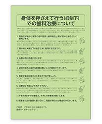 抑制下歯科治療のご案内資料(保護者向け)