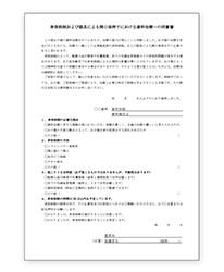 身体抑制および器具による開口保持下における歯科治療への同意書(保護者向け)