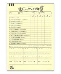 患児トレーニング記録シート
