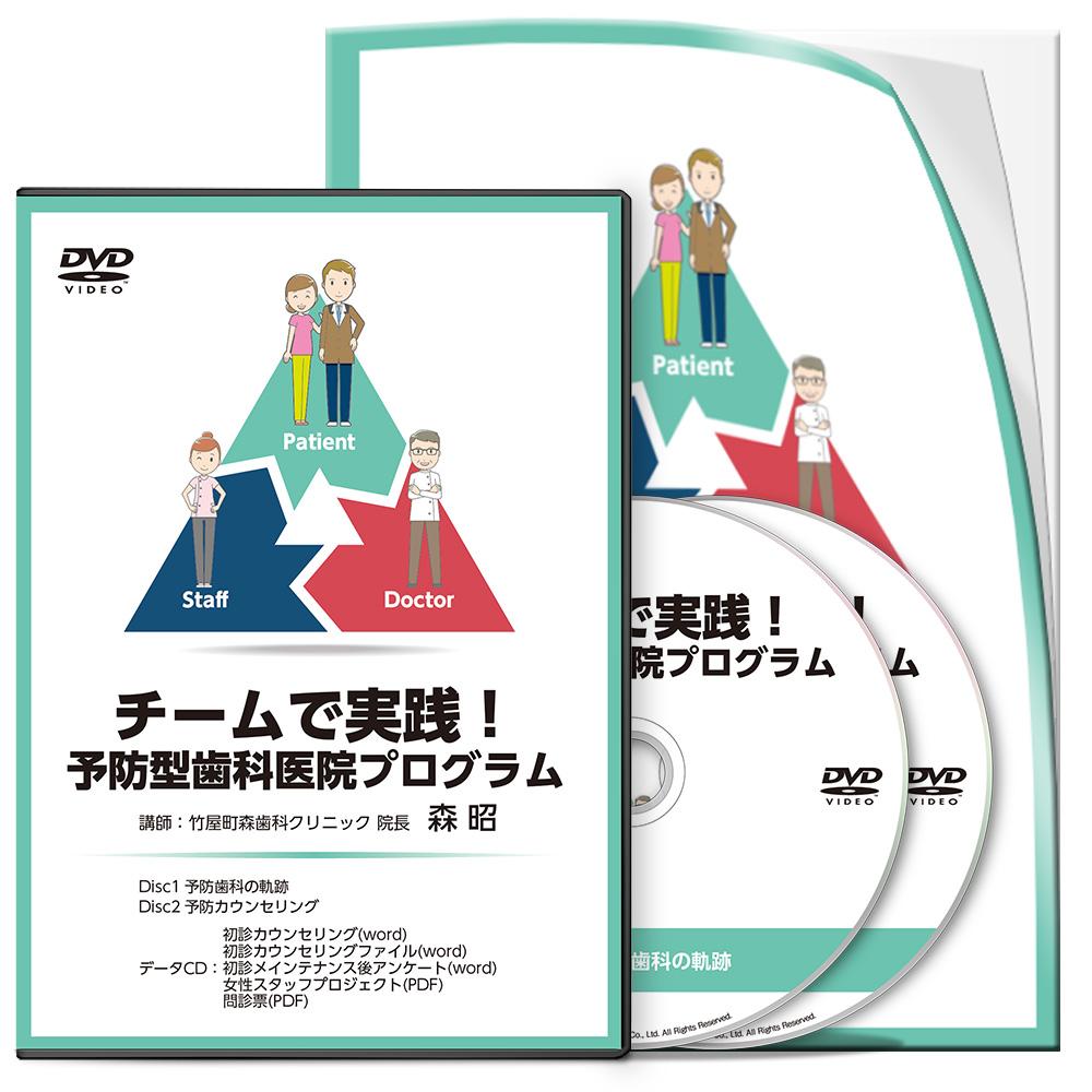 森2PJ_チームで実践!予防型歯科医院プログラム-s1│医療情報研究所DVD