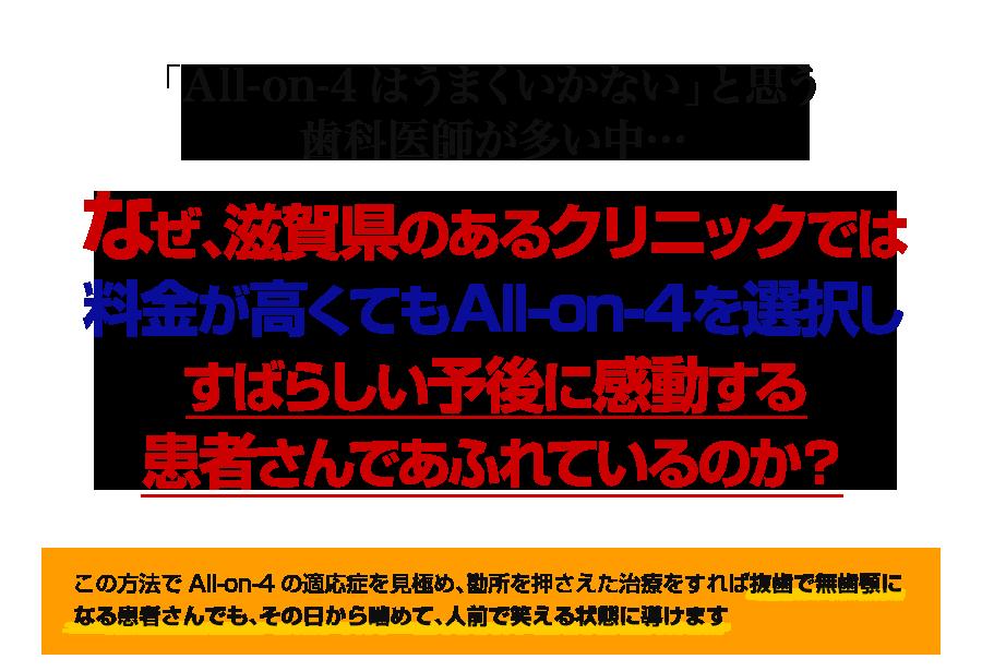 「All-on-4はうまくいかない」と思う歯科医師が多い中…なぜ、滋賀県のあるクリニックでは料金が高くてもAll-on-4を選択しすばらしい予後に感動する患者さんであふれているのか?