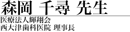 森岡 千尋先生