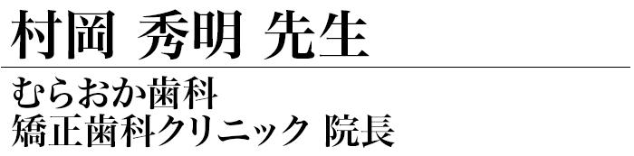村岡秀明先生
