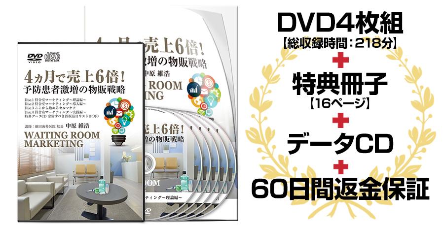 4ヵ月で売上6倍!予防患者激増の物販戦略DVD