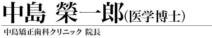 中島 榮一郎先生