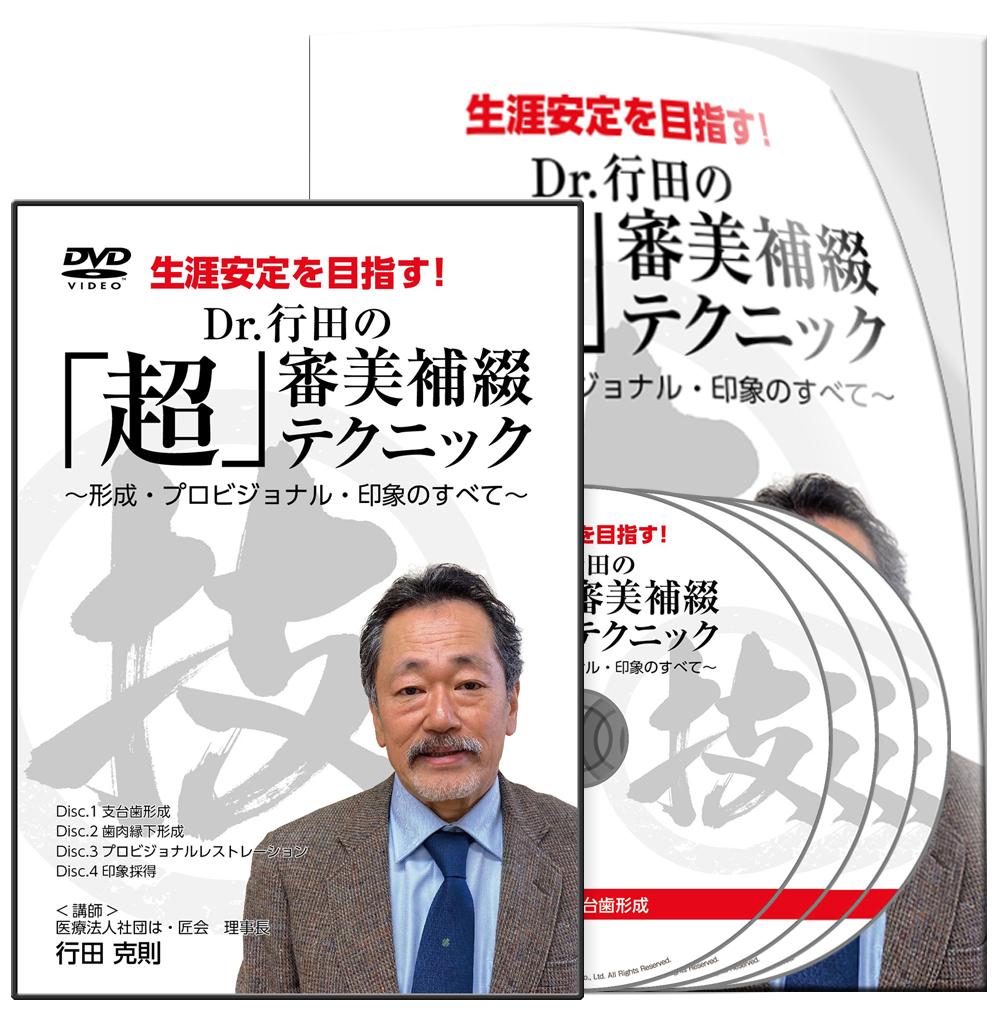 行田PJ_生涯安定を目指す!Dr.行田の「超」審美補綴テクニック~形成・プロビジョナル・印象のすべて~ S2│医療情報研究所DVD