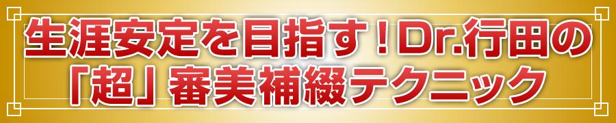 生涯安定を目指す!Dr.行田の「超」審美補綴テクニック~形成・プロビジョナル・印象のすべて~DVD
