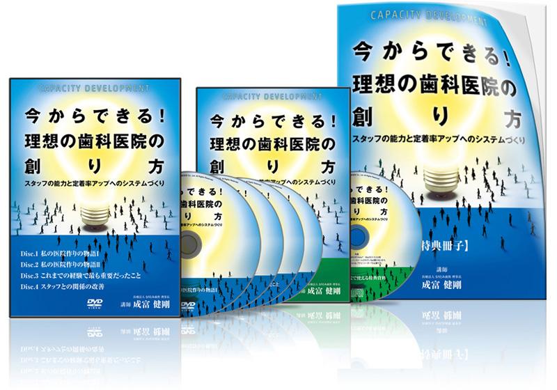 成富PJ_今からできる!理想の歯科医院の創り方-S2│医療情報研究所DVD