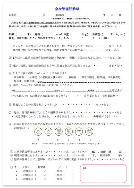 西原先生が作成した、この全身管理問診票を正しく使えば翌日から、安心・安全で確実な客観的評価を実施できます
