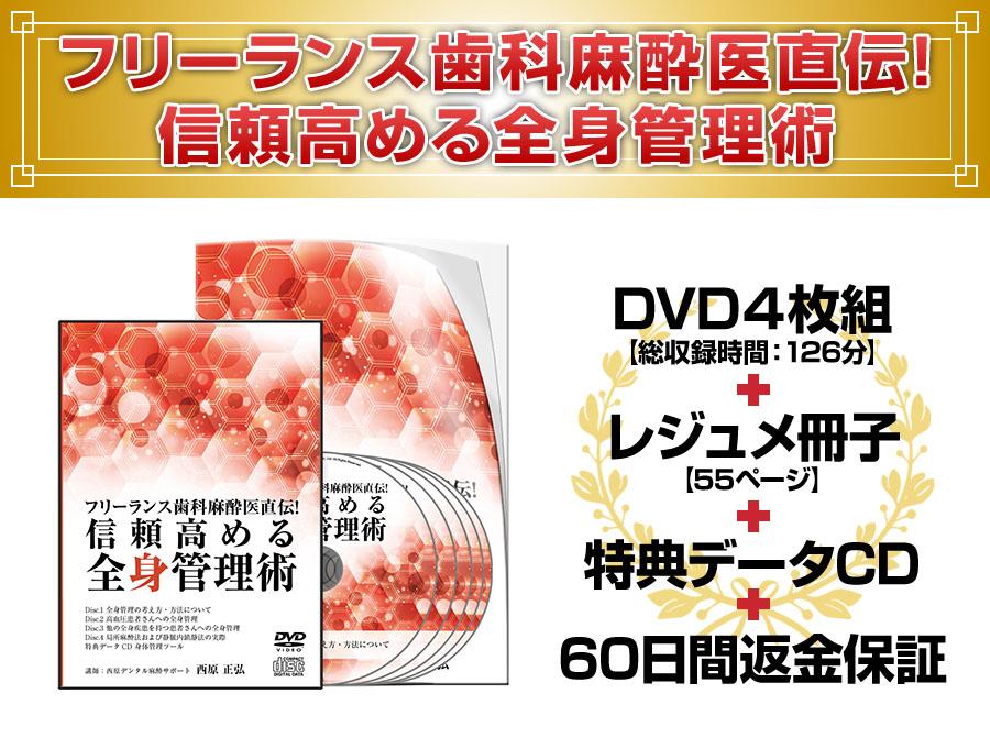 フリーランス歯科麻酔医直伝! 信頼高める全身管理術DVD