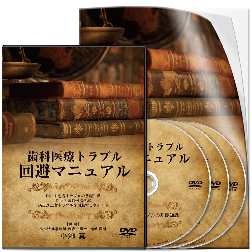 小畑PJ_歯科医療トラブル回避マニュアル-S1│医療情報研究所DVD